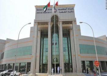 """العفو الدولية تدعو الإمارات لإيقاف محاكمة عبيد الزعابي """"الجائرة"""""""