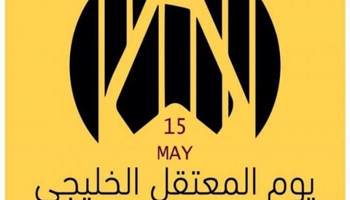 """نشطاء يخصصون 15مايو من كل عام لـ """"يوم المعتقل الخليجي"""""""