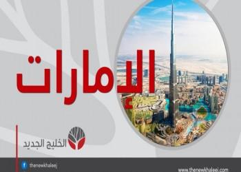 96 مليون درهم مكرمات سكنية بالإمارات