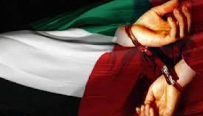 نداء من العفو الدولية: سجناء الضمير في الإمارات يتعرضون لسوء المعاملة