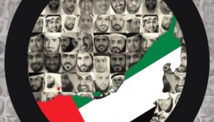 رغم تحذيرات العفو الدولية .. انتهاكات جديدة بحق معتقلي الإمارات