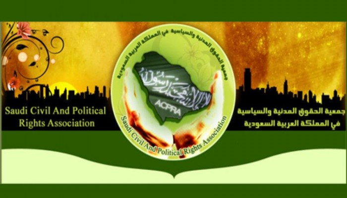 العفو الدولية: السعودية تستخف بحقوق الإنسان وعليها أن تتوقف