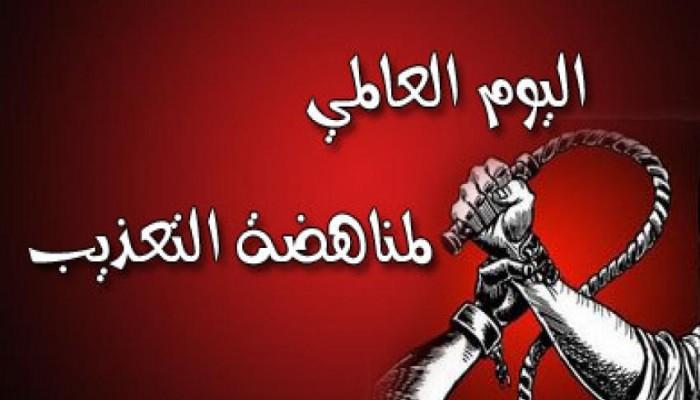 في اليوم العالمي لضحايا التعذيب .. الإمارات والبحرين تطلقان صافرات استغاثة