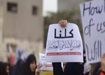 البحرين تحل أكبر مجلس شيعى في البلاد