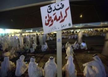 """الكويت: الأغلبية بالمجلس المبطل تطالب بحل الحكومة وإلغاء """"الصوت الواحد"""" وإقالة الأعلى للقضاء"""