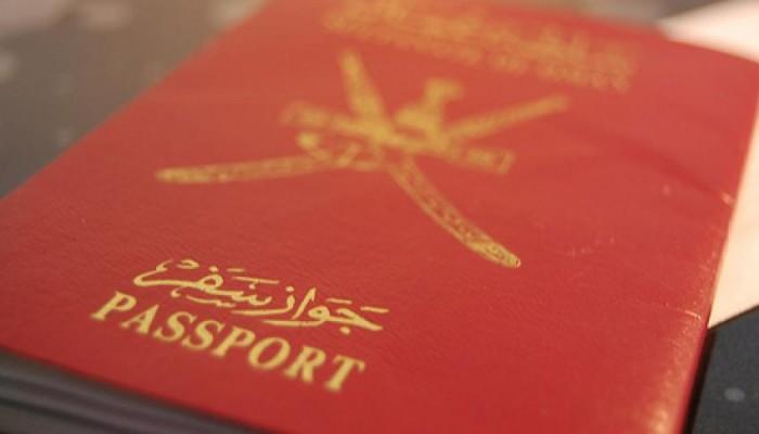 سلطنة عمان تصدر قانونا جديدا للجنسية يُمكنها من سحب جنسيات المعارضة