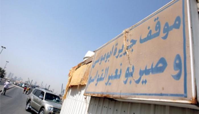 """الإمارات وإيران ... علاقات اقتصادية لا تمر عبر """"الجزر المحتلة"""""""