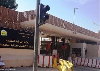 السعودية: سجن 166 مداناً بقضايا الإرهاب خلال شهر