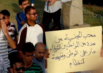حمى «سحب الجنسيات» تجتاح دول الخليج للقضاء على المعارضة !!