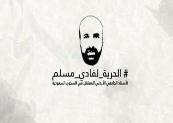 أسرة «فادي مسلم» تنظم وقفة احتجاجية أمام مقر الحكومة الأردنية