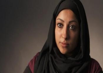 البحرين تخلي سبيل الناشطة «مريم الخواجة» مع منعها من السفر