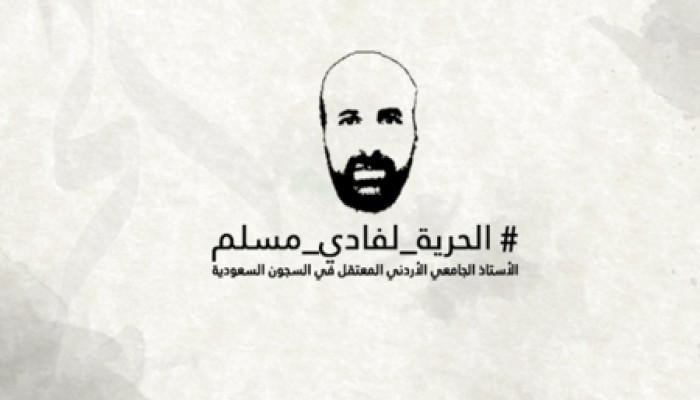 هيومن رايتس ووتش: على السعودية إنهاء اعتقال «فادي مسلم» تعسفيا