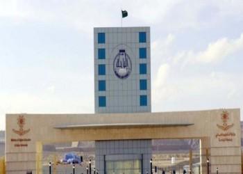 محكمة سعودية تدين 4 قياديين في جامعة الباحة بالتزوير واستغلال النفوذ