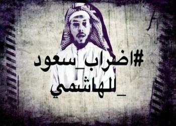 نشطاء سعوديون يدشنون حملة لدعم الناشط المعتقل «سعود الهاشمي»