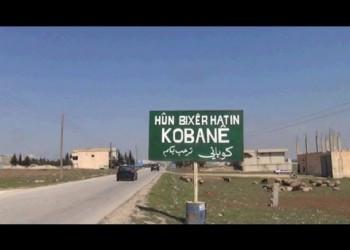«كوباني» ... صورة الإقليم ومحصلته