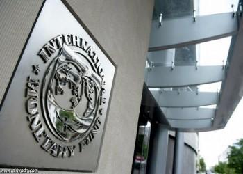 صندوق النقد الدولي: الاقتصاد العالمي في خطر ولابد من اتخاذ خطوات جريئة
