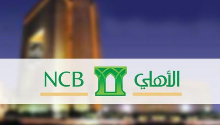 البنك الأهلي التجاري السعودي يطرح 500 مليون سهم للاكتتاب العام