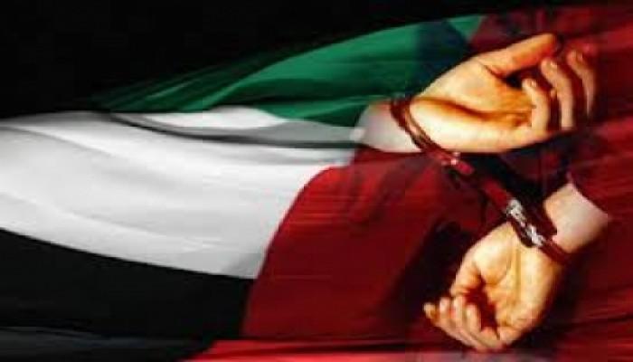 منظمة حقوقية تشيد بحرية التعبير فى الإمارات رغم حظر السلطات الإماراتية موقع المنظمة