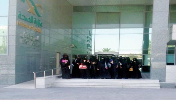 خريجات يتجمهرن أمام «الصحة السعودية» للمطالبة بالتعيين بعد انتظار 10 أعوام!