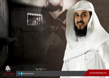 بعد اعتقاله: منع الشيخ «العريفي» من التدريس في جامعة «الملك سعود»