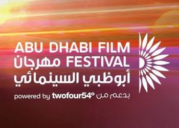 لأول مرة .. فيلم إماراتي في افتتاح مهرجان أبوظبي السينمائي