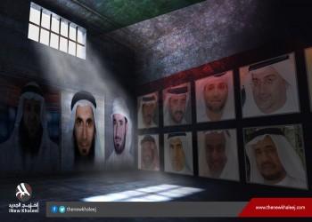 أغنية «نحيا كراما يا إمارات» تفضح مجددا انتهاكات سجن الرزين