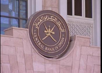 سلطنة عُمان تطرح شهادات إيداع بقيمة 1.3 مليار دولار