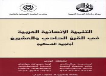 الفكر الإصلاحي العربي في مواجهة التنمية العصيّة