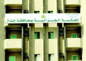 """الادعاء العام بجدة يمدد توقيف «سعاد الشمري» لاتهامها بـ""""الإساءة إلى الإسلام"""""""