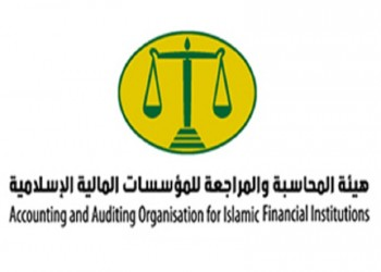 هيئة محاسبة ومراجعة المؤسسات المالية الإسلامية تطلق قواعد جديدة