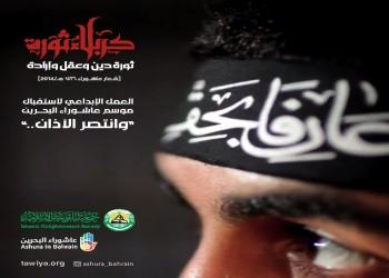 في البحرين .. أحداث عاشوراء تعمق مقولة «يسقط حمد»