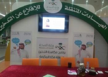 السعودية: عيادات متنقلة لمساعدة الشباب في الإقلاع عن التدخين