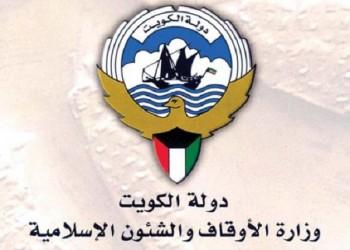 الكويت تمنع استضافة الدعاة «المتطرفين» .. وتشدد القيود علي أئمة المساجد