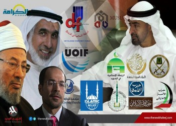 «اتحاد علماء المسلمين» يستنكر إدراجه على قائمة الإرهاب الإماراتية