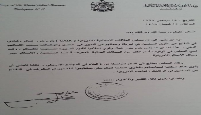 «كير» تنشر وثيقة تفضح ازدواجية الإمارات في ملف الإرهاب