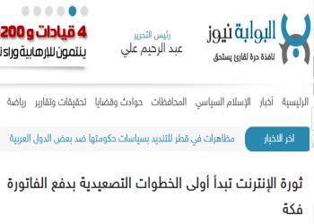 موقع مصري إماراتي: مواطنو قطر يشتكون الفقر وآلاف آلاف العائلات تنام دون عشاء!