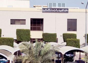 دعاوي إغلاق« كلية الشريعة» بالكويت.. تجفيف لمنابع «التطرف» أم «التدين»؟