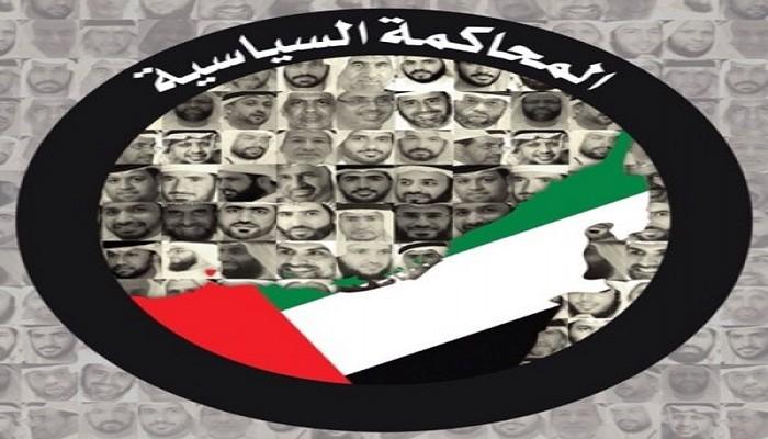 «الدولي للعدالة» يؤكد تدهور الحالة النفسية والصحية لمعتقلي الإمارات