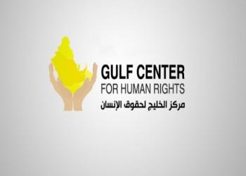 السعودية تحجب موقع «مركز الخليج لحقوق الإنسان» بعد تضامنه مع «لجين الهذلول»