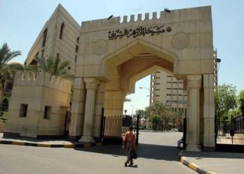 الأزهر يؤكد دور الإمارات في دعمه .. لكن «مؤتمر الإرهاب» بتمويل خاص من ميزانية المشيخة