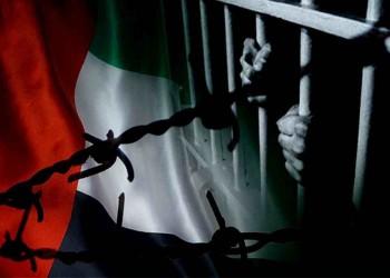 مؤتمر صحفي في سويسرا لرصد انتهاكات حقوق الإنسان في الإمارات