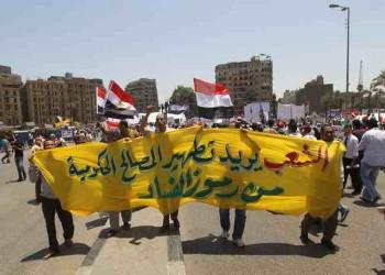 الفساد يلتهم ٣٧ مليار دولار سنويا في مصر، وقطاعها الخاص الأكثر فساداً على مستوى العالم