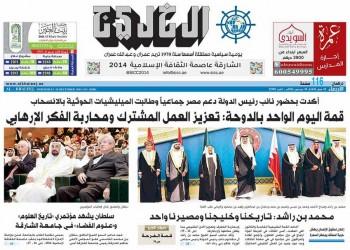 الانتخابات الإسرائيلية والمشهد اليمني ومساعدات اللاجئين السوريين في افتتاحيات الصحف الإماراتية