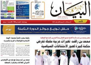 دعم مصر ومواجهة «الإرهاب» والعنصرية الأمريكية من أبرز افتتاحيات صحف الإمارات
