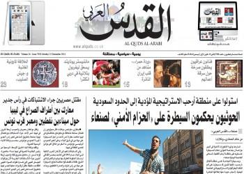 أبرز عناوين الصحف الخليجية والعربية اللندنية