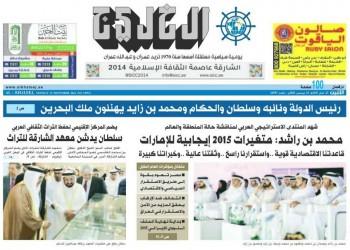 إنهاء الاحتلال الإسرائيلي والمنتدى الاستراتيجي العربي في افتتاحيات صحف الإمارات