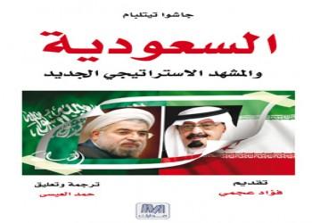 حملة سعودية تقاوم أنسنة العدو