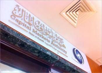هيئة أسواق المال الكويتية توقع اتفاقا لفك التداخل مع وزارة التجارة
