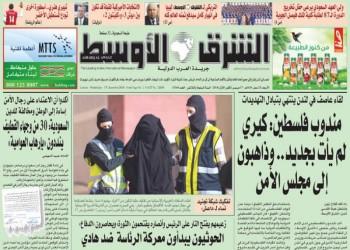 أبرز عناوين الصحف الخليجية والعربية اللندنية الصادرة صباح اليوم