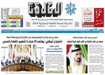 الاعتقالات في تركيا ومشروع إنهاء الاحتلال وتوابع زيارة العبادي موضع اهتمام افتتاحيات صحف الإمارات